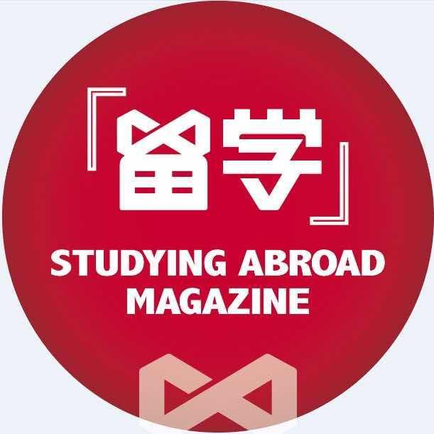 《留学》杂志