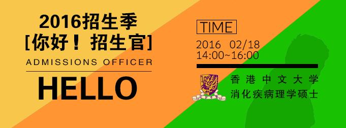 你好!招生官|香港中文大学消化疾病理學 2月18亲临寄托
