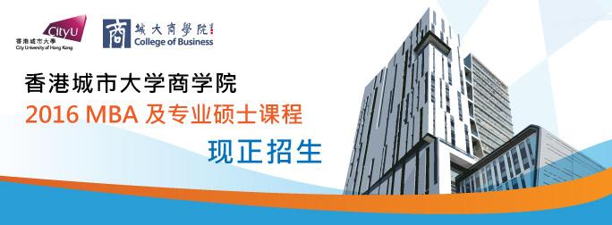香港城市大学商学院2016年招生进行时
