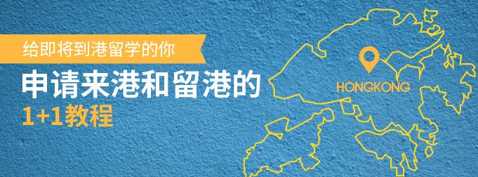 给即将到港留学的你:申请来港和留港的1+1教程