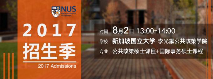 你好!招生官|8月2日 新加坡国立大学 公共政策/国际事务硕士课程在线答疑