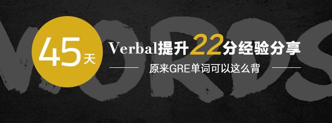 原来GRE单词可以这么背|45天Verbal提升22分经验分享