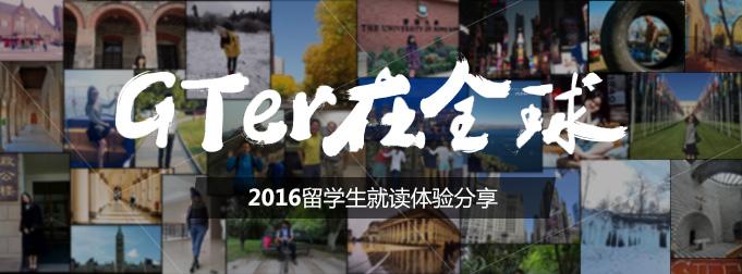 Gter在全球|2016留学生就读体验分享