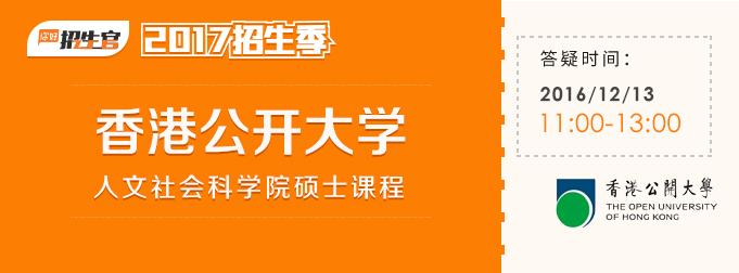 你好!招生官|12月13日 香港公开大学 人文社会科学院硕士课程