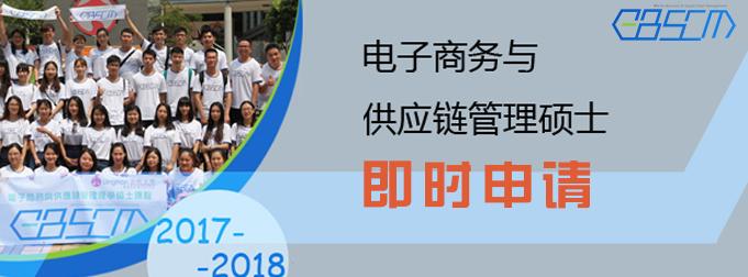 岭南大学电子商务与供应链管理硕士