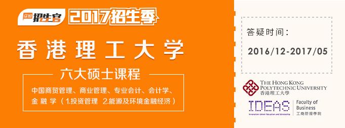 你好!招生官 | 定期答疑 香港理工大学 工商管理学院六大硕士课程