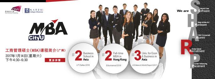 香港城市大学商学院MBA 招生中!