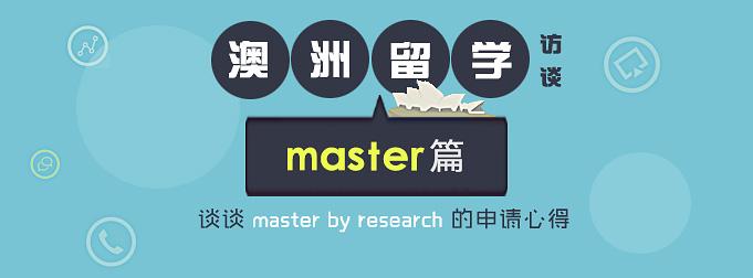 澳洲留学访谈之master篇:谈谈master by research的申请心得