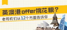 【选offer】手握英澳港offer不造如何选择?12个方面全方位对比赶紧看过来