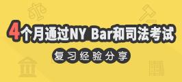四个月通过NY Bar和司法考试复习经验分享