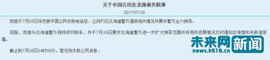 中国驻札幌总领事馆发布信息,截止7月26日24时00分危秋洁仍处于失联状态。(中国驻札幌总领事馆官网)