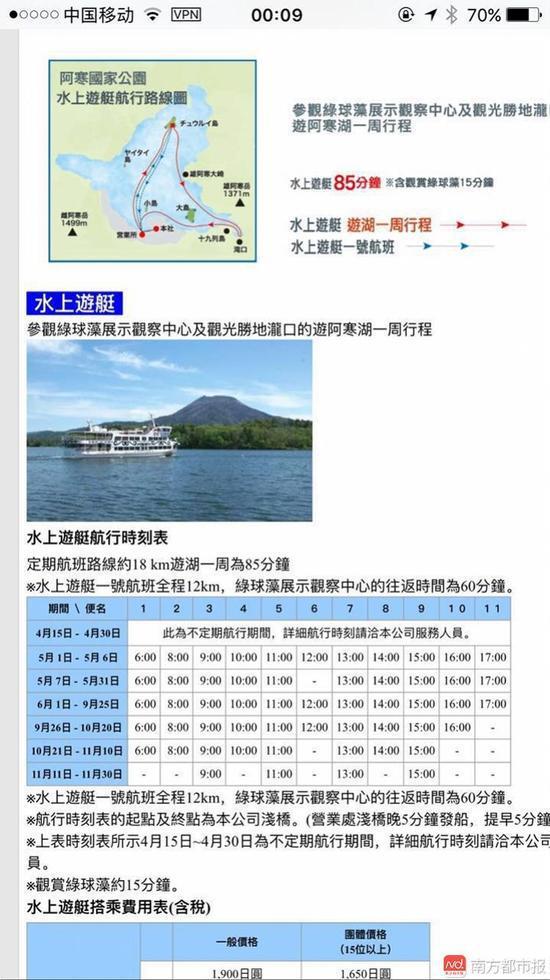 阿寒湖游船为当地旅游观光项目,游湖一周85分钟,8点刚好有一班船