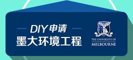 DIY申请墨大环境工程
