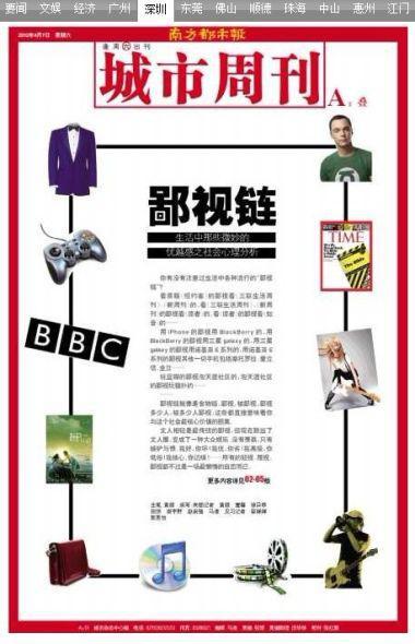 南方都市报4月7日深圳版城市周刊封面:鄙视食物链