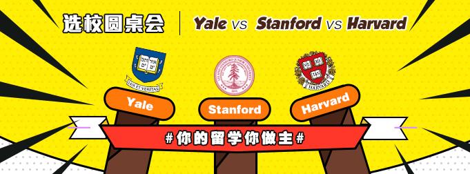 2017版选校圆桌会1(Yale-Stanford-Harvard)