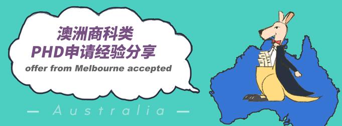 澳洲商科类PHD申请经验分享 (offer from Melbourne accepted)