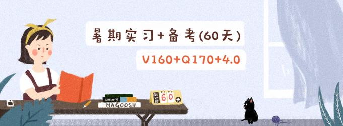 暑期实习+备考:V160+Q170+4.0,60天备考