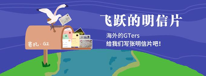 【飞跃的明信片】海外的GTers给我们写张明信片吧!