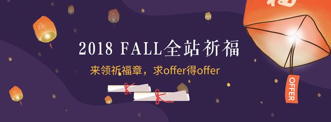 2018FALL全站祈福~~来领祈福章,求offer得offer