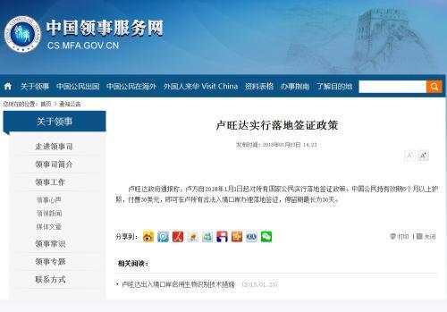 图片来源:中国领事服务网网站截图。