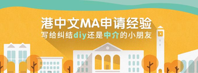 港中文MA申请经验-写给纠结diy还是中介的小朋友