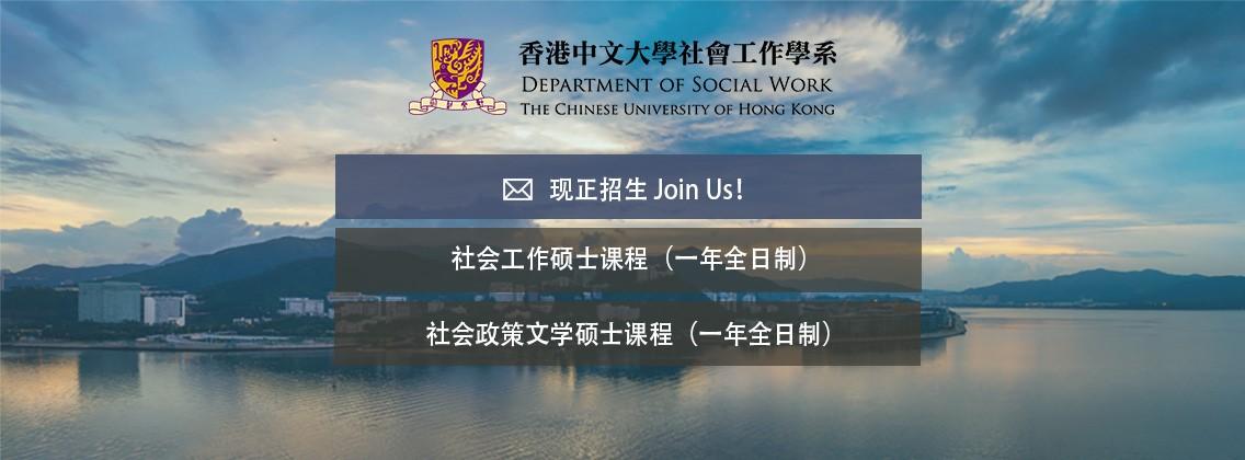 香港中文大学社会工作学系
