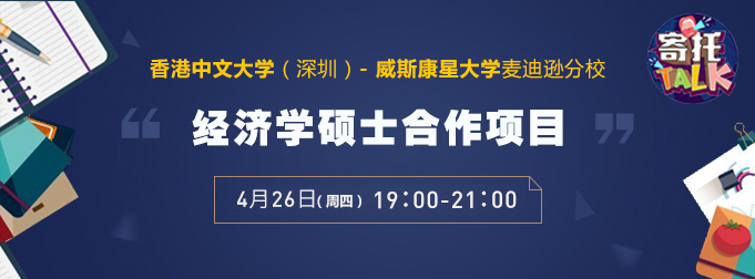 香港中文大学(深圳)和威斯康星大学麦迪逊分校经济学硕士合作项目,强强联合你来不来