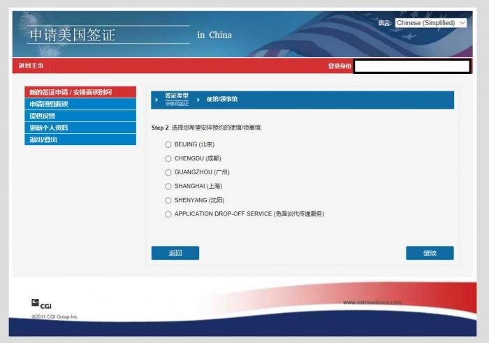 04新的签证申请-使馆.jpg