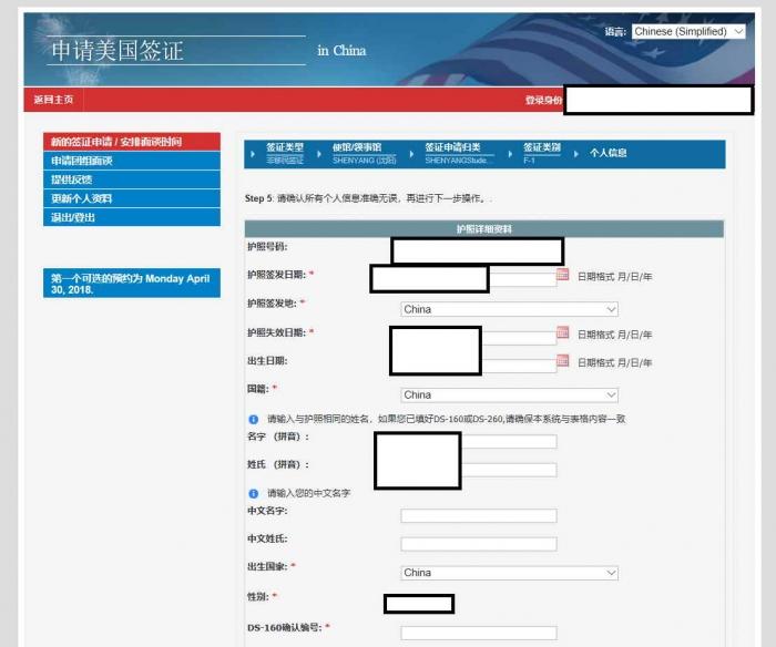 08新的签证申请-完善个人信息.jpg