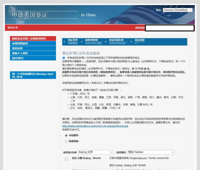 07新的签证申请-寄送到哪里.jpg