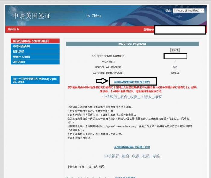 11新的签证申请-缴费确认页CGI.jpg