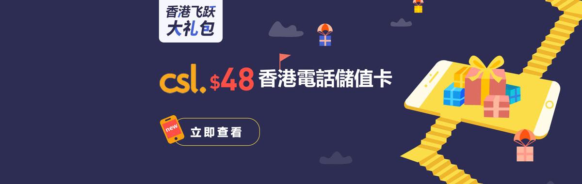 【寄托香港飞跃大礼包】限量300个免费名额,点击查看开放时间