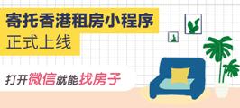 寄托香港租房小程序 正式上线