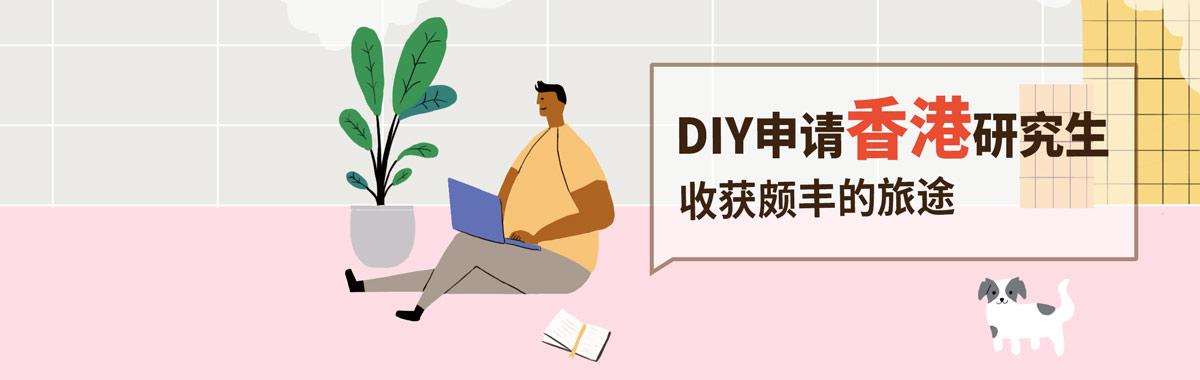 DIY申请香港研究生,收获颇丰的旅途