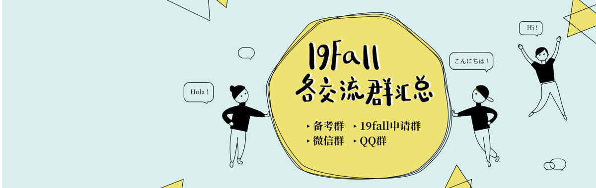 【19fall】备考群、19fall申请群 ,微信群,QQ群汇总