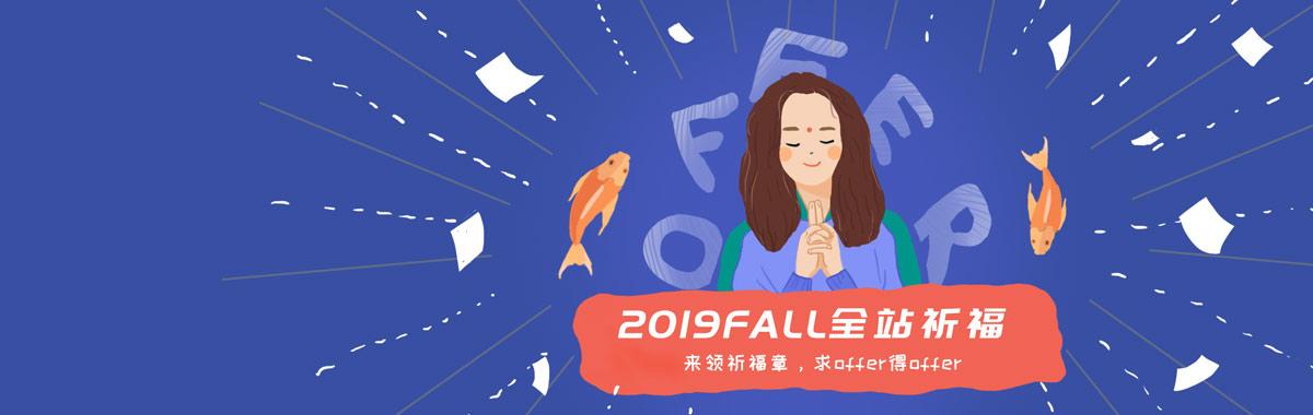 2019FALL全站祈福~~来领祈福章,求offer得offer