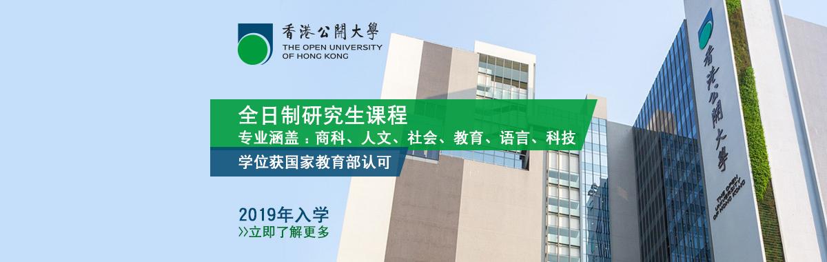 香港公开大学全日制研究生课程
