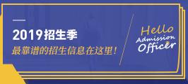 2019招生官活动