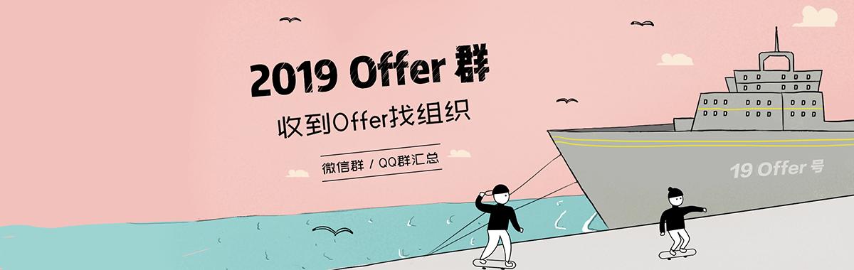 【19 Offer群】收到offer找组织,微信群,QQ群汇总