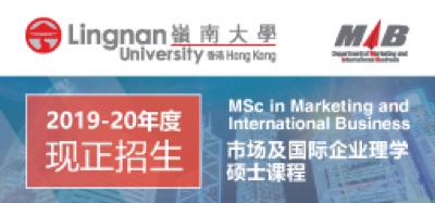 岭南大学市场及国际企业理学硕士课程