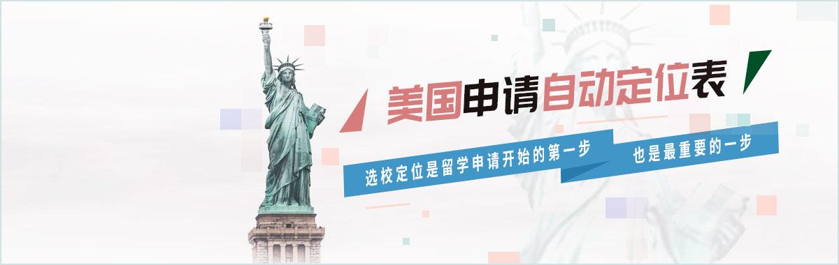 美国申请自动定位表:选校定位是留学申请开始的第一步