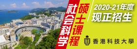 香港科技大学-SHSS