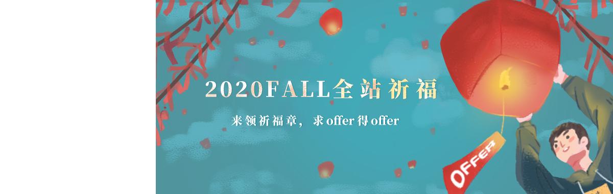 2020FALL全站祈福~~来领祈福章,求offer得offer