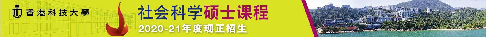 香港科技大学-SHSS人文社会科学学院