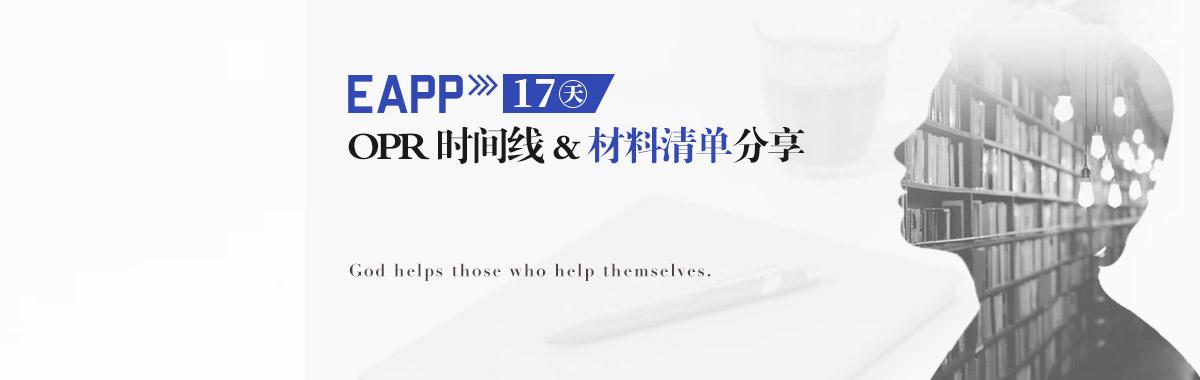 EAPP 17天OPR 时间线&材料清单分享