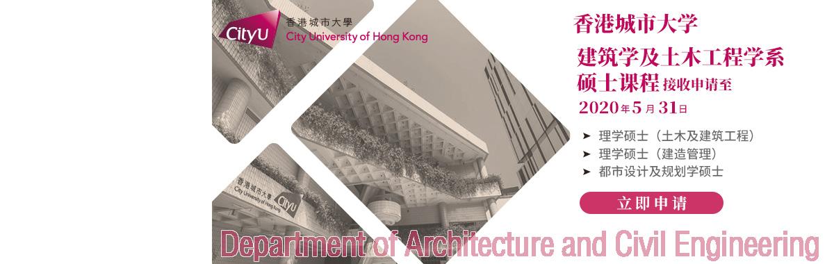 香港城大建筑学及土木工程学系