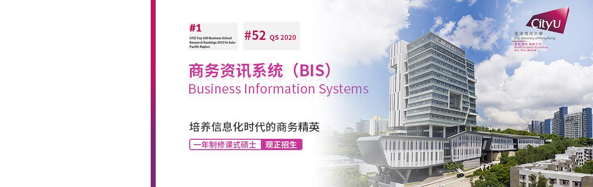 香港城大商务资讯系统(BIS)