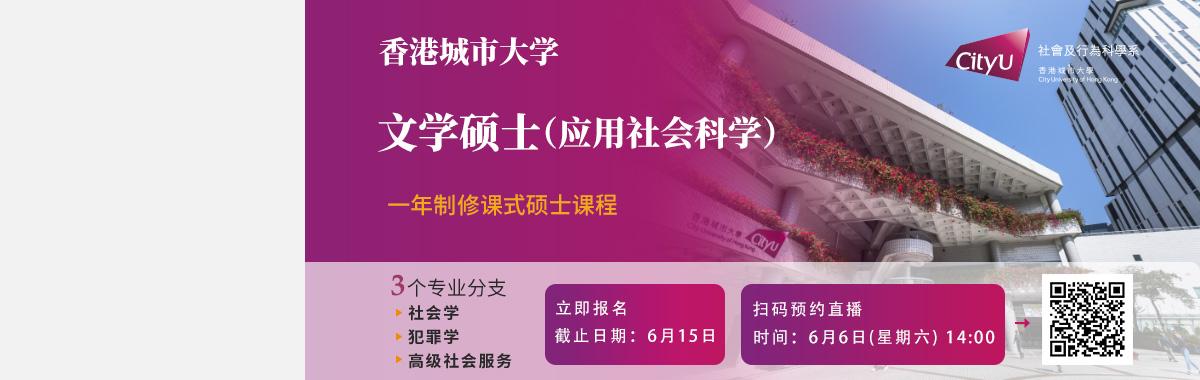 香港城市大学社会及行为科学系