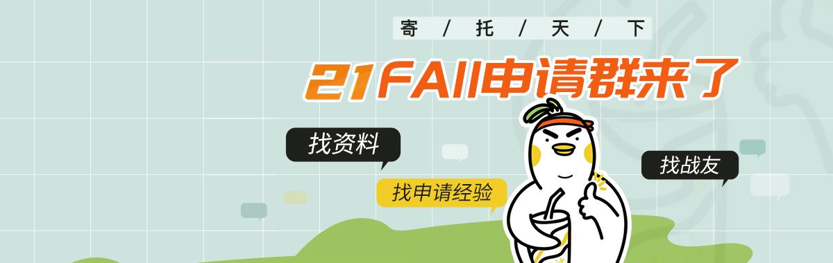寄托【21Fall】留学申请群,找组织的同学看过来!