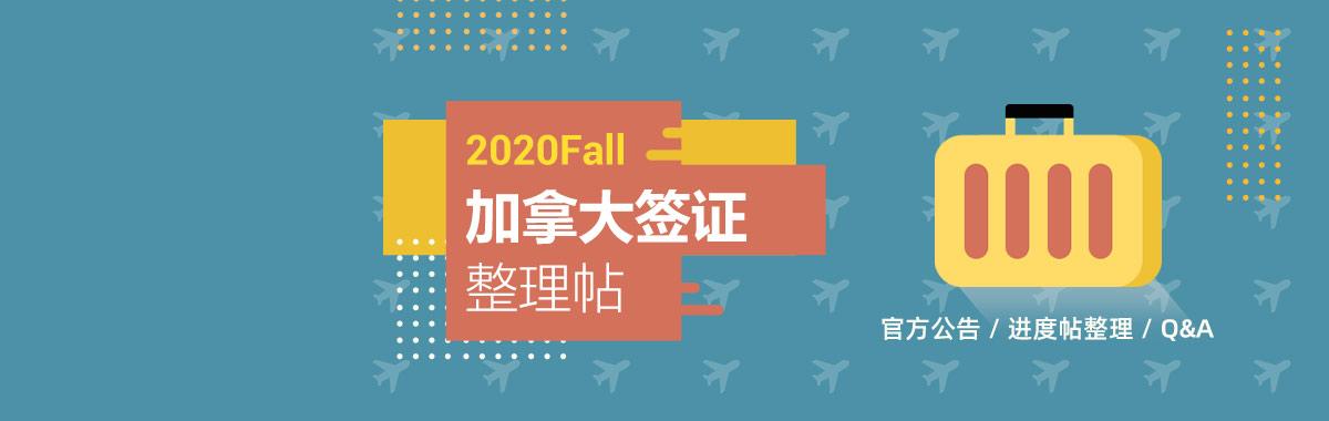 2020FALL加拿大签证整理贴(官方公告、进度贴整理、Q&A)